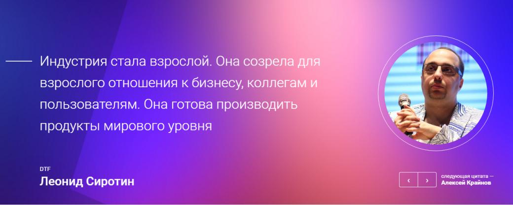 Орловский: «Надо сделать появление российского Witcher возможным» - Изображение 4