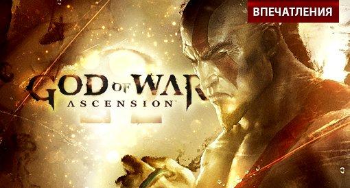 God of War: Ascension. Впечатления. - Изображение 1