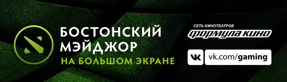 Финал большого турнира поDota 2 покажут вроссиийских кинотеатрах - Изображение 1