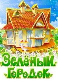 Зеленый городок – фото обложки игры