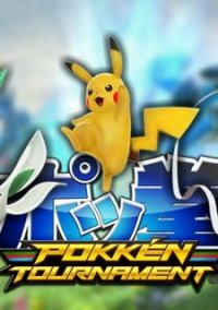 Pokken Tournament – фото обложки игры
