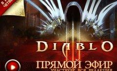 Прямой эфир. Diablo 3