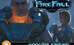 Firefall. Видеопревью