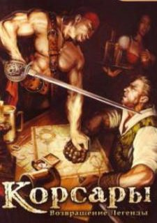 Корсары: возвращение легенды