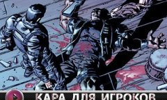 The Punisher: No Mercy. Видеорецензия