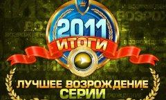 Итоги-2011. Возвращение года.