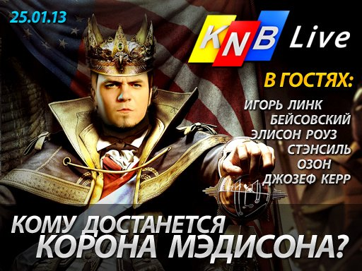 "KNB Live. 25.01.13. ЗАПИСЬ ЭФИРА ""Кому достанется корона Мэддисона?""!"