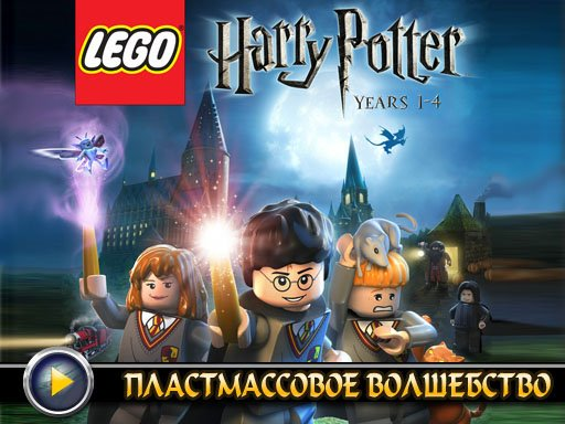 LEGO Harry Potter: Years 1-4. Видеорецензия