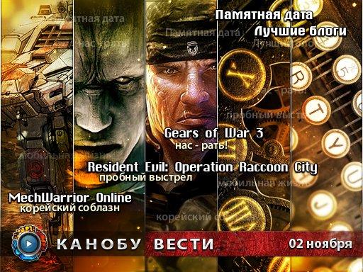 Канобу-вести (02.11.2011)