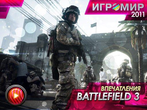 Battlefield 3. Впечатления с выставки ИгроМир 2011