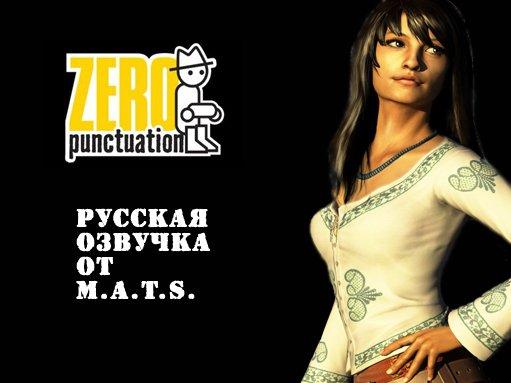 [Zero Punctuation] Call of Juarez: Bound in Blood. Review [RUS DUB]