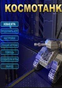 Космотанк – фото обложки игры