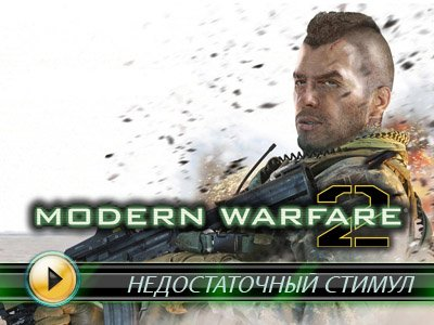Call of Duty: Modern Warfare 2 - Stimulus Package. Видеосоветы и подсказки