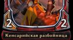 Гайд поEternal: собираем колоды для ранговых игр. - Изображение 18