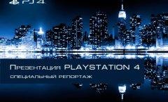 Презентация PlayStation 4. Специальный репортаж из Нью-Йорка