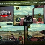Скриншот Tank Biathlon – Изображение 4