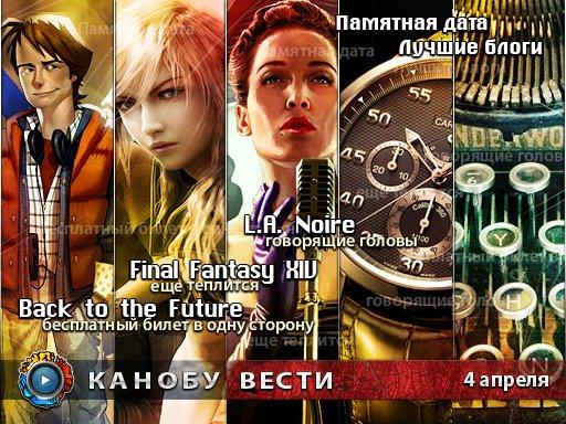 Канобу-вести (04.04.2011)