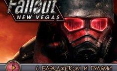 Fallout: New Vegas. Видеоинтервью