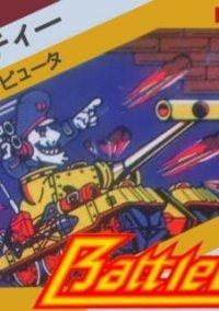 Battle City – фото обложки игры