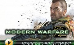 Call of Duty: Modern Warfare 2 - Stimulus Package. Видеосоветы и подсказки
