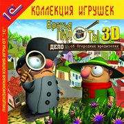 Братья Пилоты 3D. Дело об Огородных вредителях – фото обложки игры