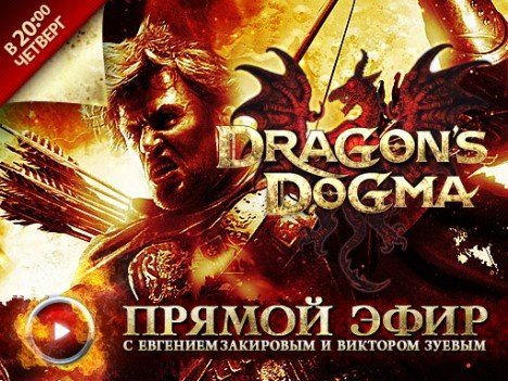 Запись трансляции игры Dragons Dogma 24.05.2012