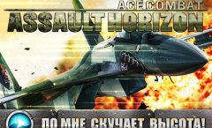Ace Combat: Assault Horizon. Видеорецензия