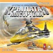 AirStrike 3D: Operation W.A.T. – фото обложки игры