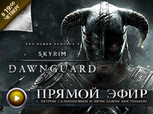 Прямая трансляция - TES V: Skyrim - Dawnguard