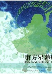 Touhou 12 - Undefined Fantastic Object – фото обложки игры