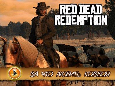 Red Dead Redemption. Геймплей