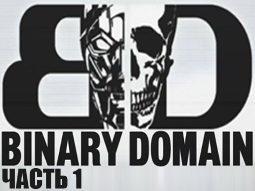 Binary Domain: Часть 1