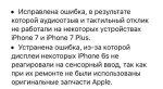 Новая неделя— новое обновление. Apple выпустила iOS 11.0.3. - Изображение 1