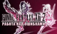 Final Fantasy XIII-2: Работа Над Ошибками