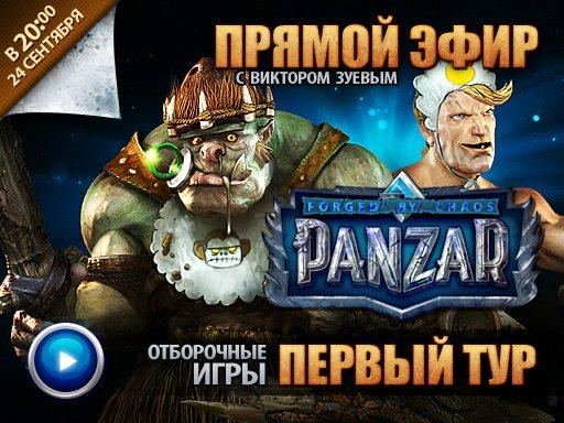 Прямая трансляция - Panzar. Первый тур отборочных игр (запись)