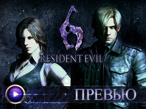 Resident Evil 6. Превью