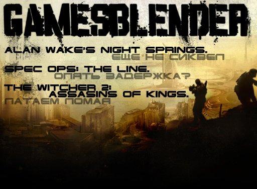 3DNews - GamesBlender №8.