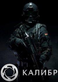 Калибр – фото обложки игры