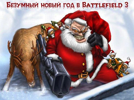 Безумный новый год в Battlefield 3