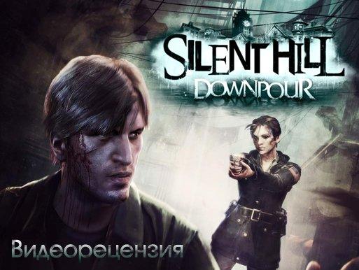 Видеорецензия на Silent Hill: Downpour