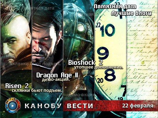 Канобу-вести (22.02.2011)