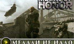 Medal of Honor. Видеорецензия