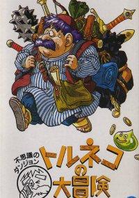 Torneko no Daibōken: Fushigi no Dungeon – фото обложки игры
