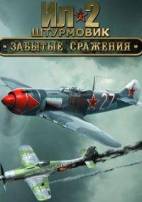 Ил-2 Штурмовик: Забытые сражения – фото обложки игры