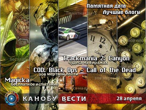 Канобу-вести (28.04.2011)