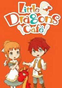 Little Dragons Café – фото обложки игры