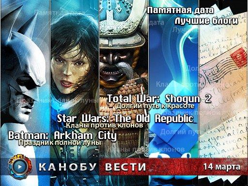 Канобу-вести (14.03.2011)