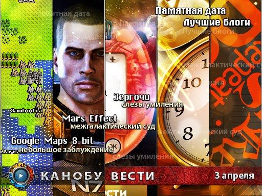 Канобу-вести (03.04.12)