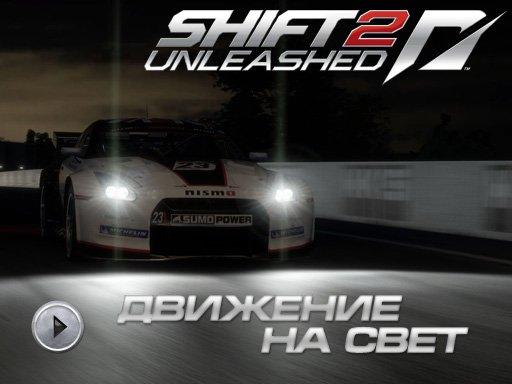 Shift 2 Unleashed. Видеорецензия