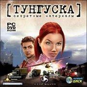 Secret Files: Tunguska – фото обложки игры